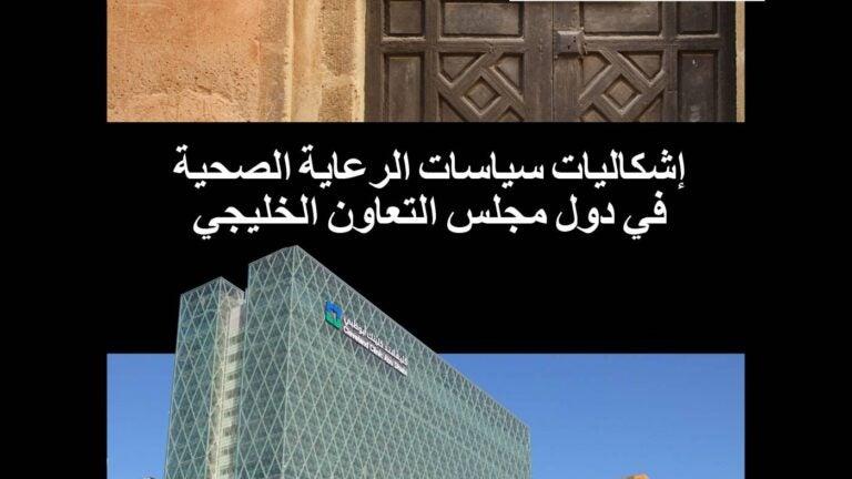 إشكاليات سياسات الرعاية الصحية في دول مجلس التعاون الخليجي