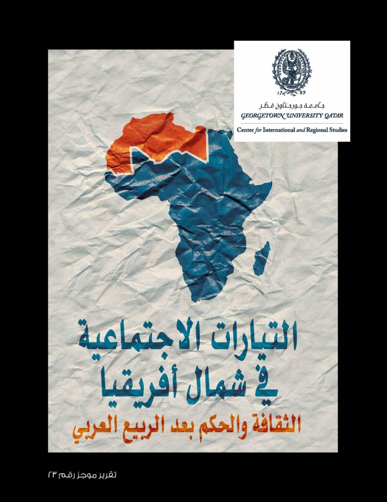 التيّارات الاجتماعية في شمال أفريقيا