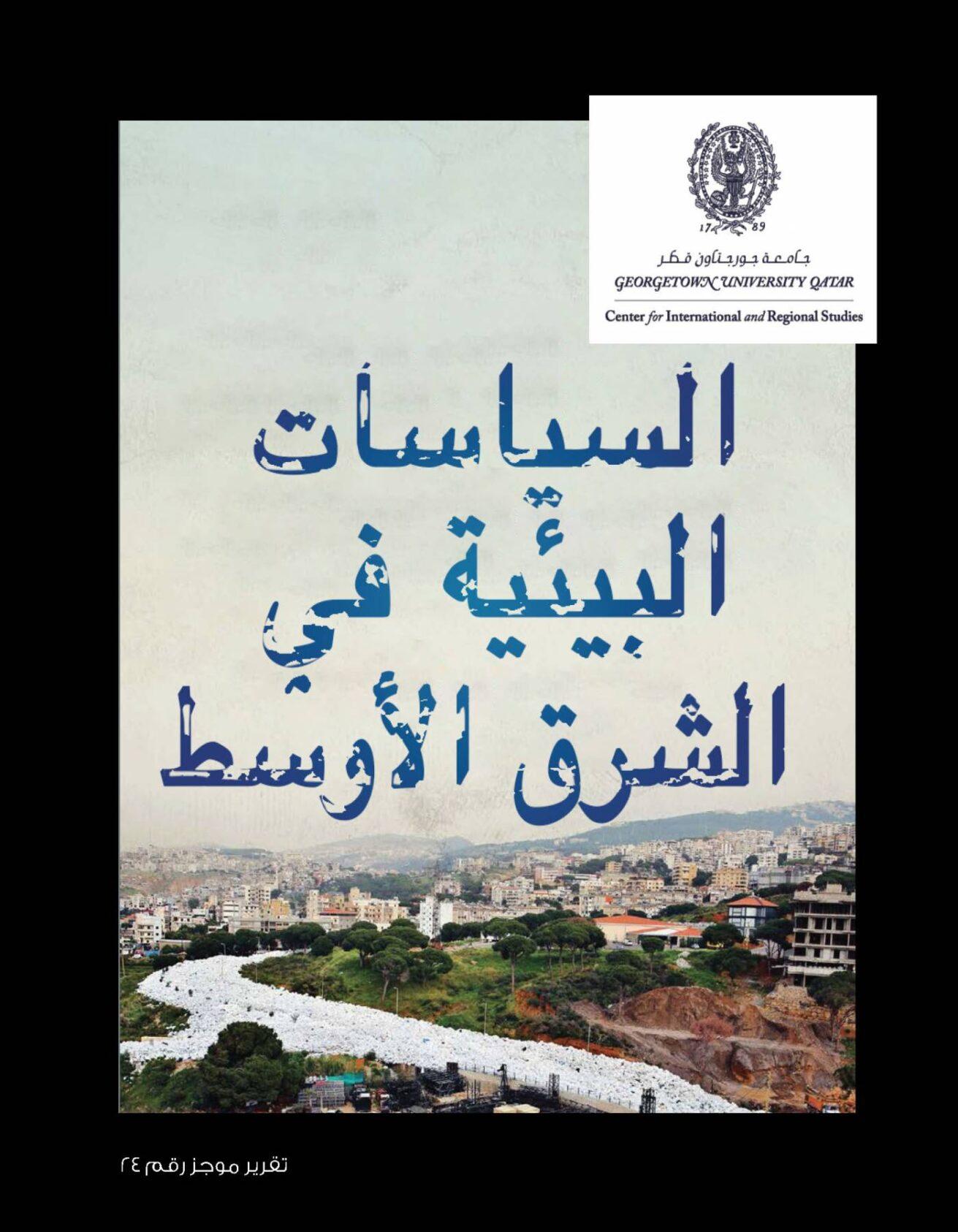 السياسات البيئية في الشرق الأوسط