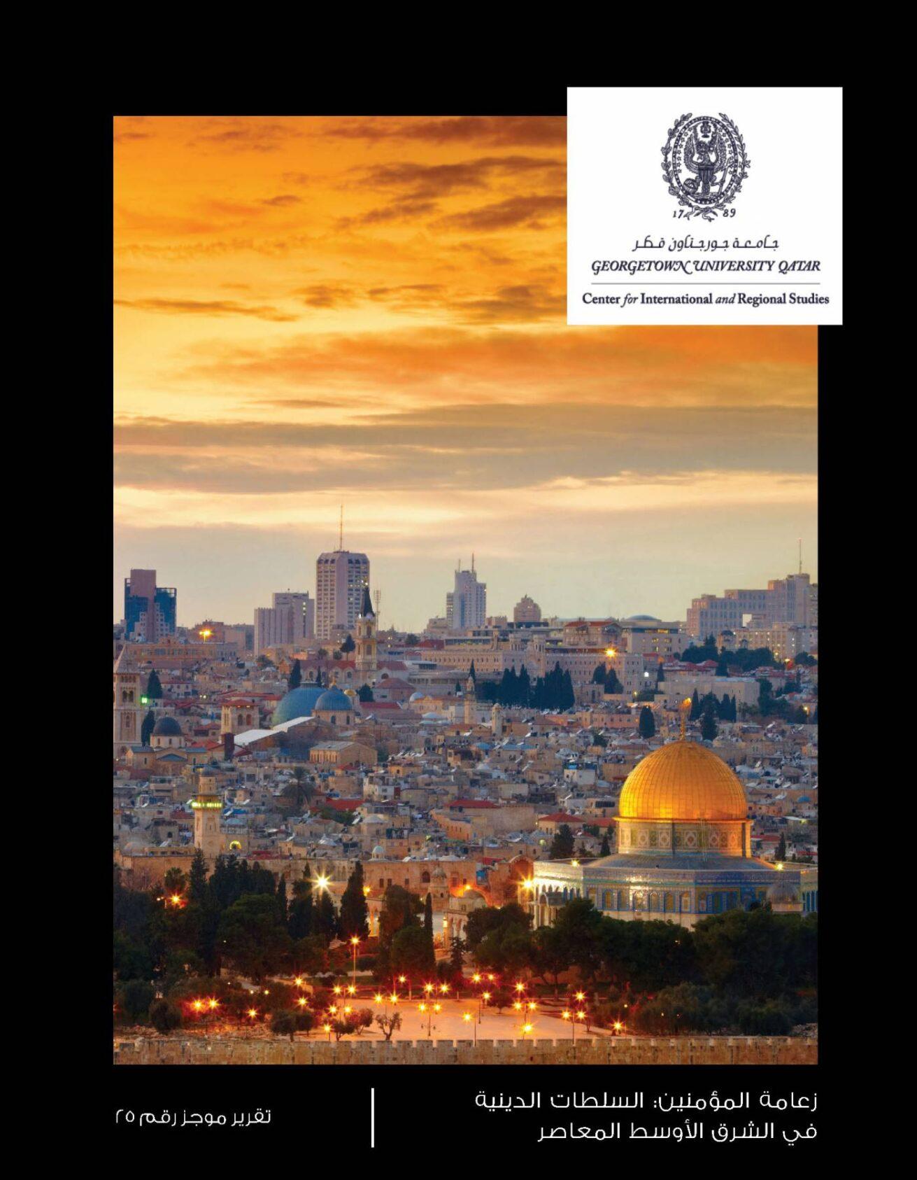 زعامة المؤمنين: السلطات الدينية في الشرق الأوسط المعاصر