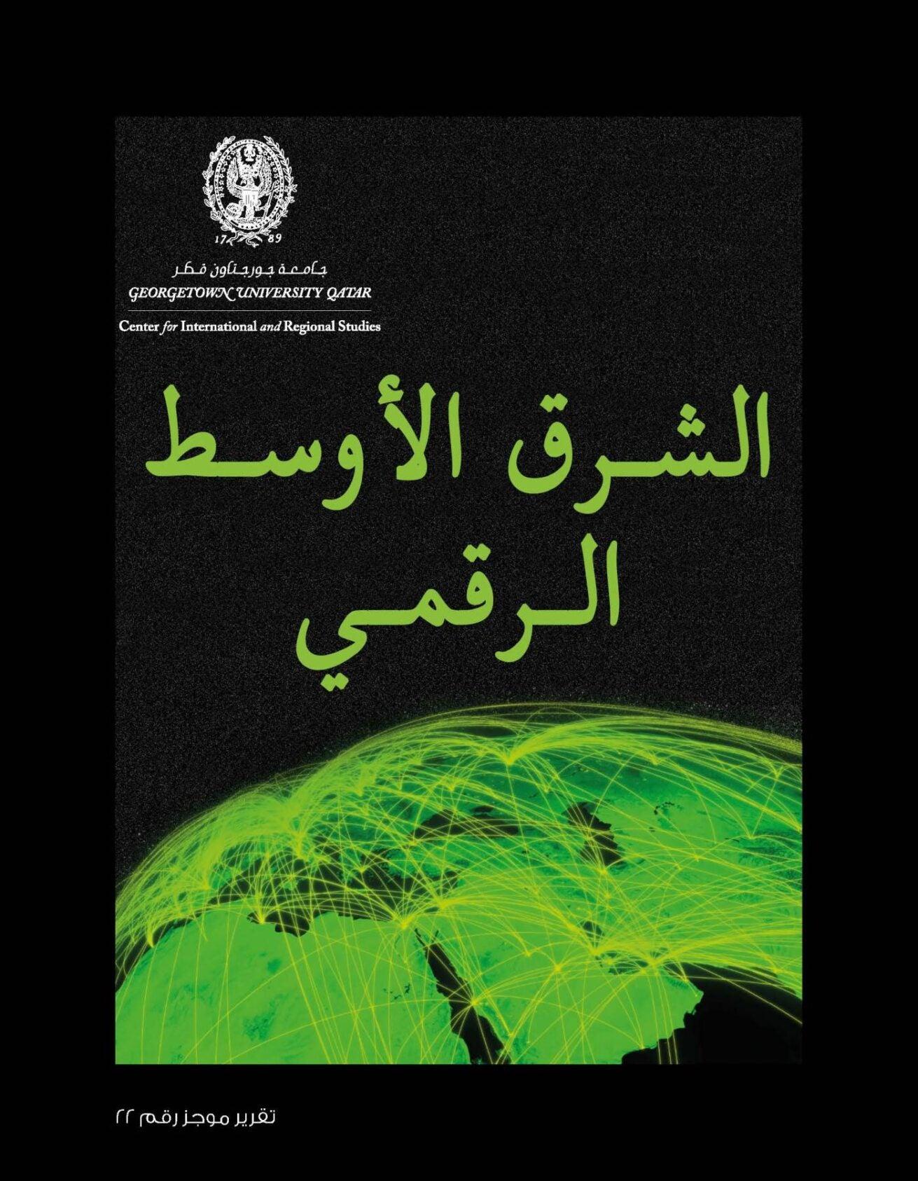 الشرق الأوسط الرقمي: الدولة والمجتمع في عصر المعلومات