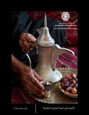 الأسرة في شبه الجزيرة العربية