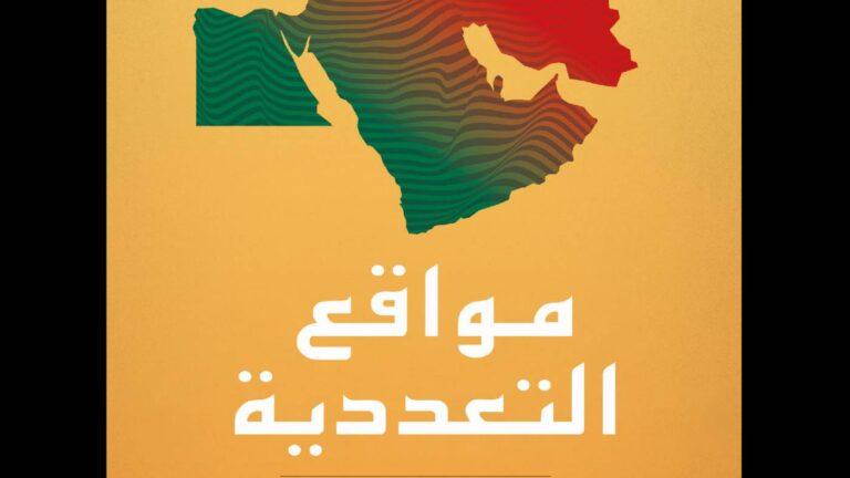 مواقع التعددية: سياسة المجتمع في الشرق الأوسط