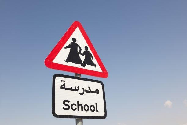 فيروس كوفيد-19 في دول الخليج وخطة التعليم لعام 2030: الدروس المستقاة من الأزمة